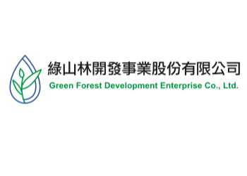绿山林开发事业股份有限公司