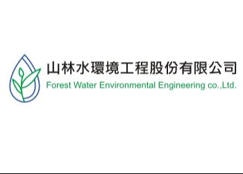 山林水环境工程股份有限公司