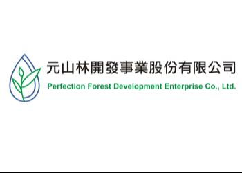 元山林开发事业股份有限公司