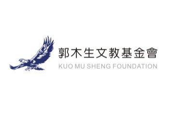 郭木生文教基金会