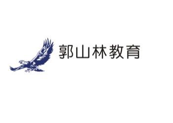 財團法人郭山林教育基金會