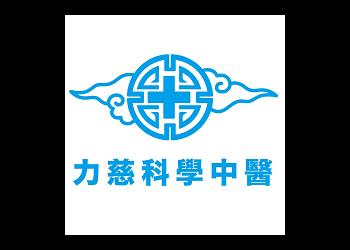 力慈科學中醫診所