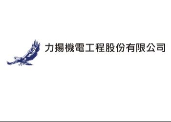 力揚機電工程股份有限公司