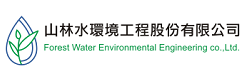 Forest Water Environmental Engineering co.,Ltd.