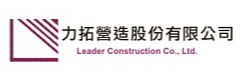 LEADER CONSTRUCTION CO., LTD.