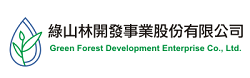 Green Forest Development Enterprise Co., Ltd.