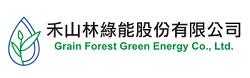 禾山林綠能股份有限公司
