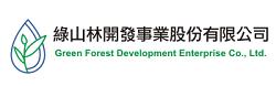 綠山林開發事業股份有限公司
