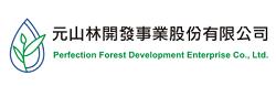 元山林開發事業股份有限公司